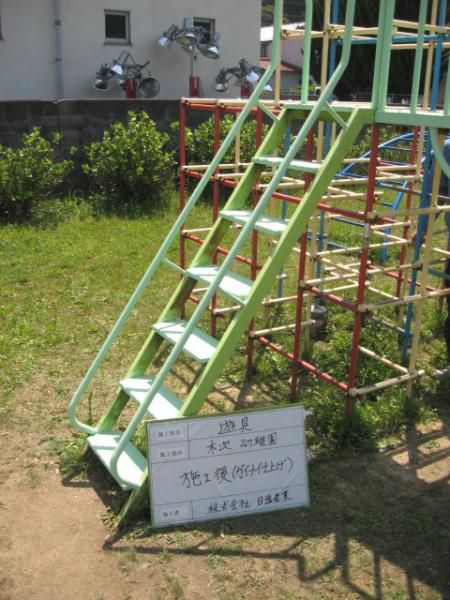 木次幼稚園 ステップ手すり 塗装後