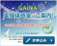 GAINA実験体感室のご案内